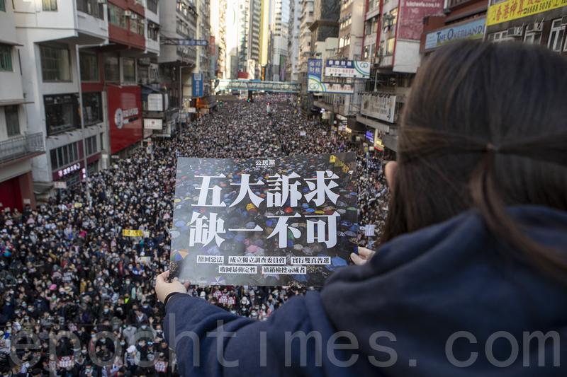 民陣今日發起「國際人權日」大遊行,市民重申五大訴求。(余鋼/大紀元)