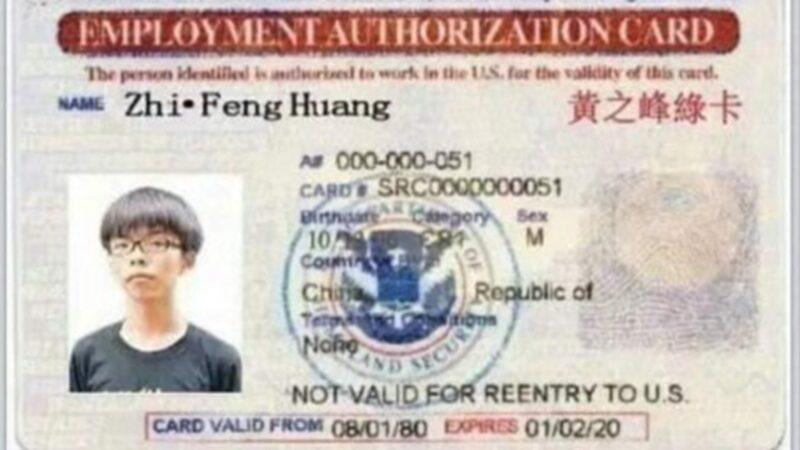 香港眾志秘書長黃之鋒在臉書貼出一張疑似中共五毛偽造黃之鋒美國「綠卡」。 (臉書圖片)