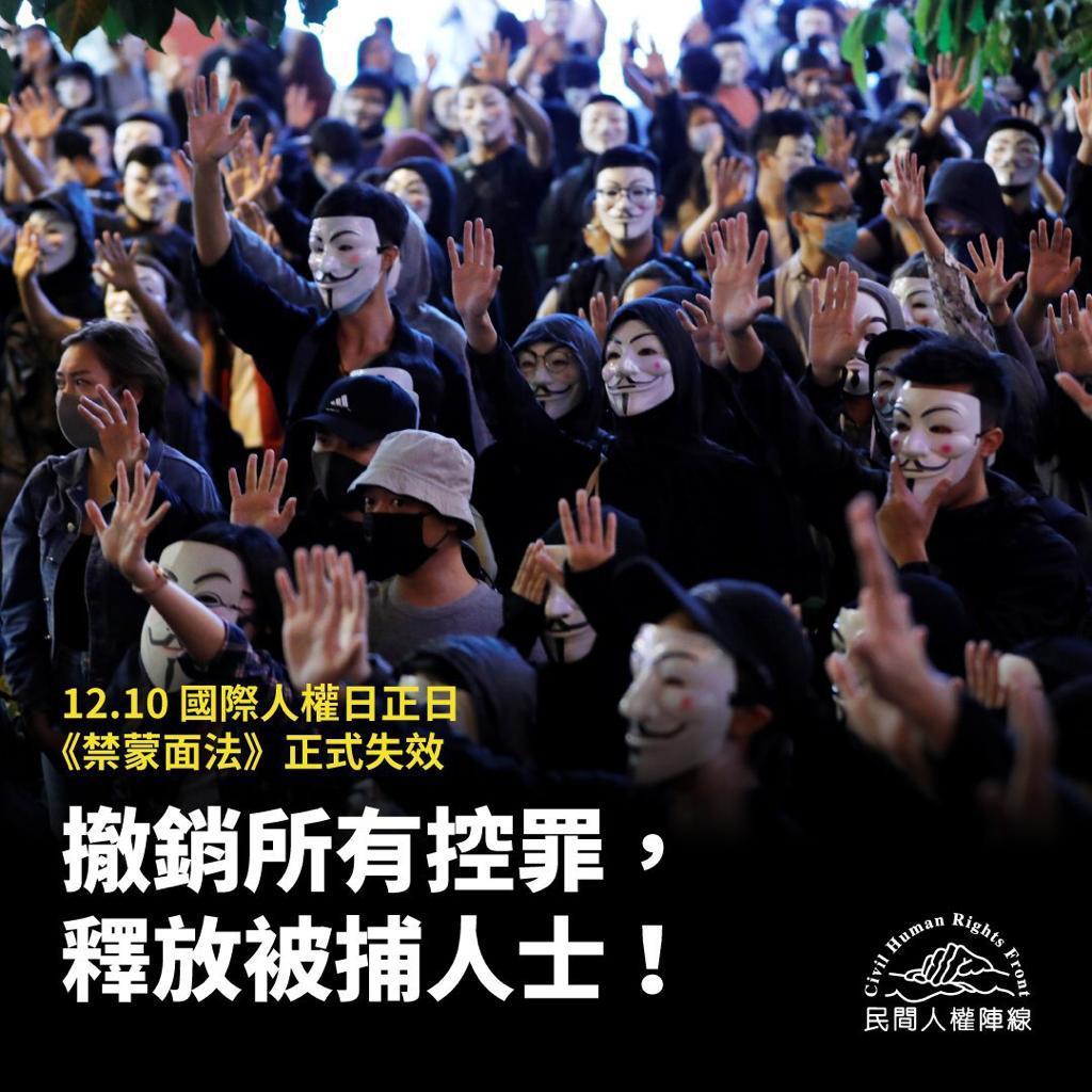 12月10日,香港上訴庭頒下裁決,拒絕政府就禁蒙面法暫緩執行高院判決的申請,意味禁蒙面法正式失效。(網絡圖片)