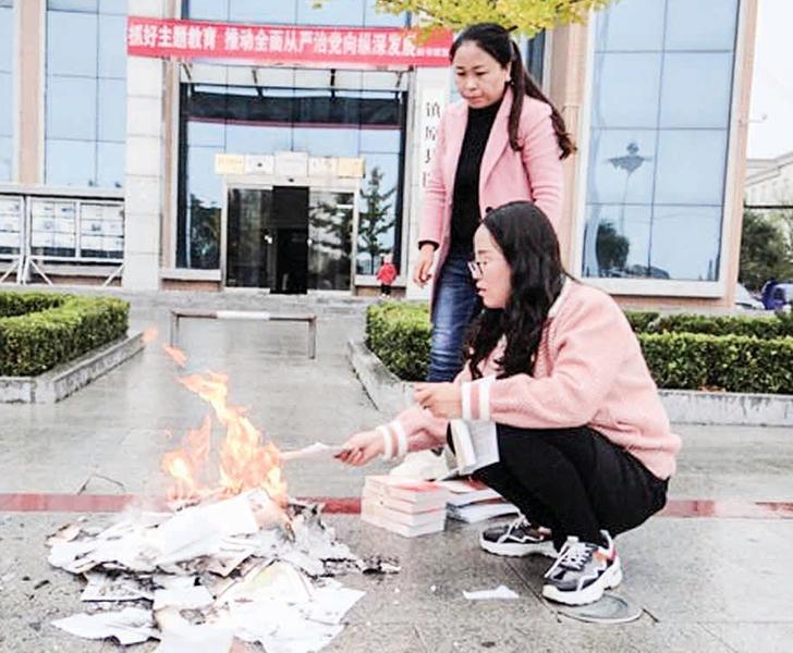 甘肅圖書館公開燒書