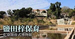 鹽田梓保育 化身開放式博物館