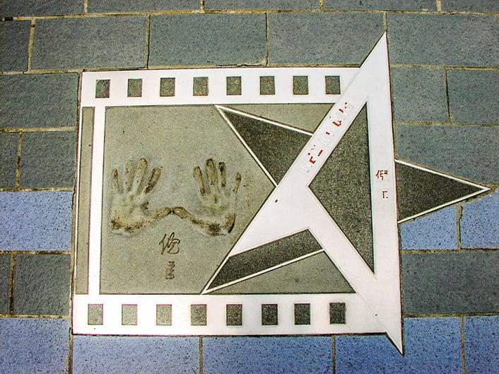 倪匡在香港星光大道上的手印及簽名。(Tksteven/Wikimedia Commons)