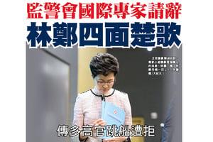 監警會國際專家請辭 林鄭四面楚歌