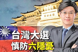 中共長期滲透干預 台灣大選有六大隱憂