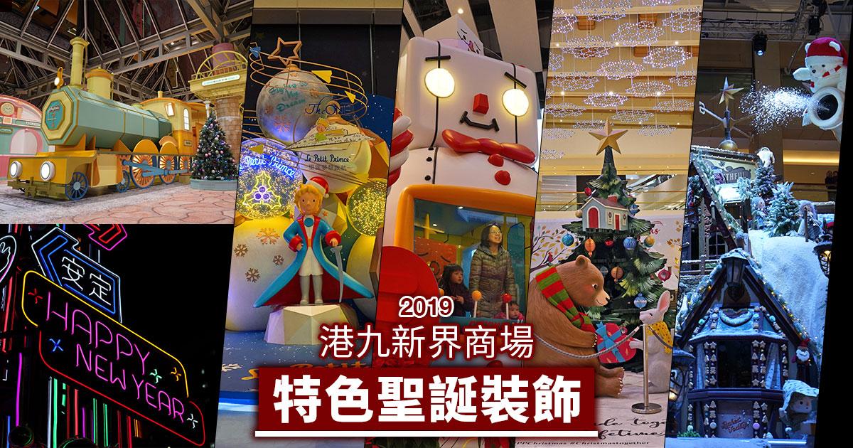 港九新界商場特色聖誕裝飾。(設計圖片)