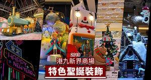 港九新界商場特色聖誕裝飾