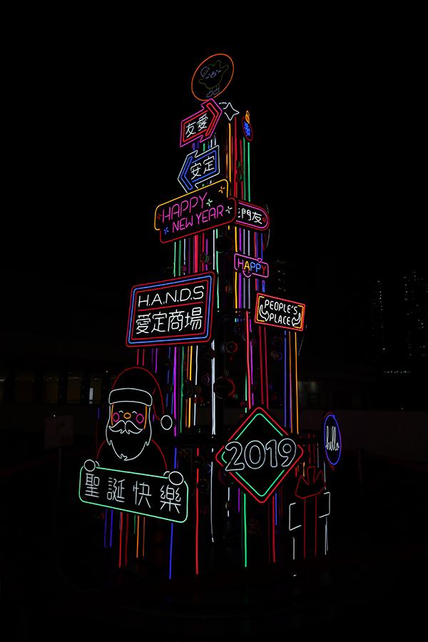 屯門愛定商場平台花園,推出高約三層的霓虹燈光效果的聖誕樹。(陳仲明/大紀元)