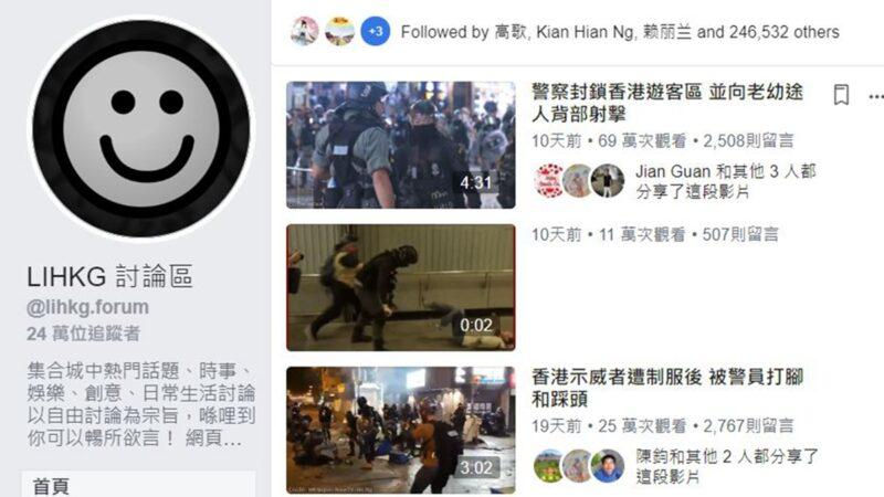 Google香港2019年度熱搜,「連登」奪兩項冠軍。(連登臉書截圖)