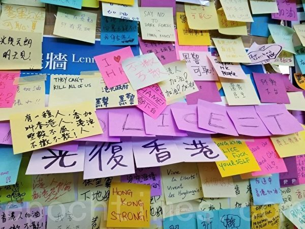 圖為7月26日,香港機場接機大廳集會現場設置的連儂牆,讓市民表達心聲。(宋碧龍/大紀元)