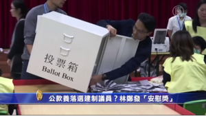 【禁聞】公款養落選建制議員?林鄭發「安慰獎」