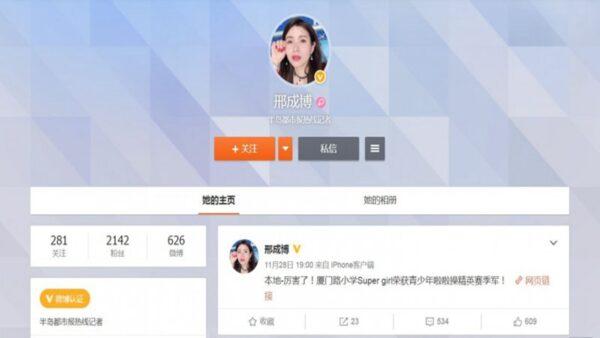 女記者邢成博撰寫的報道中,23名國足,有15人被改名,錯誤率高達65%,引發中國網友熱議。(微博截圖)