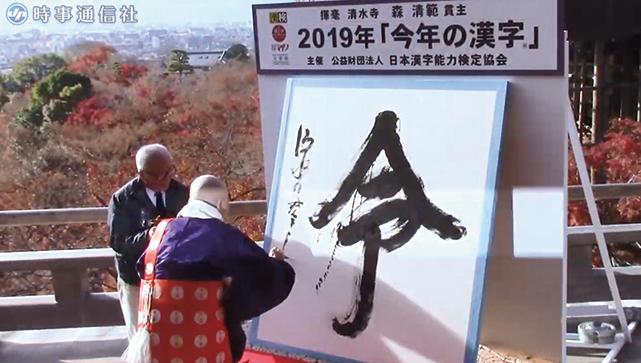 京都清水寺的住持森清範12日下午2時在清水寺舞台大力揮毫寫出今年的代表字「令」。(影片截圖)
