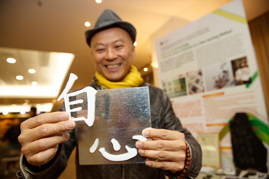 由洪強博士研發的一套集書法、動畫及互動遊戲於一身的中文字學習媒體教學方案,也是新媒體藝術在教育領域實踐的實現。(受訪者提供)