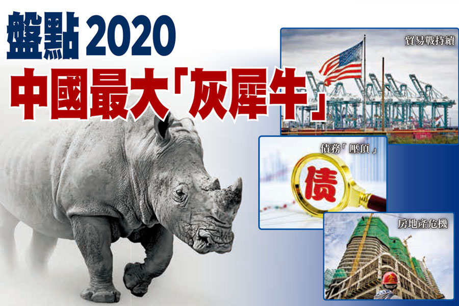 與捷報頻傳的美國經濟截然相反,中共最近發佈的各種數據和報告,不但沒帶來任何能穩住經濟信心的好消息,反而釋放出不祥的訊號,揭示出一頭頭的「灰犀牛」正衝撞而來。誰會是2020年中國最大的「灰犀牛」?(大紀元製圖)