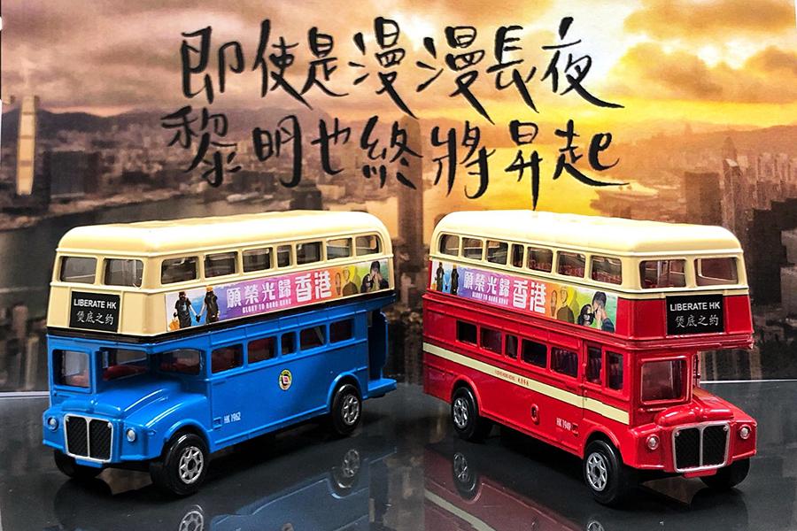 「願榮光歸香港」老香港巴士模型聖誕義賣