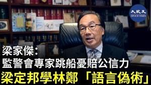 【珍言真語】梁家傑:《時代周刊》香港抗爭者受矚目,成為自由世界對抗中共威脅的橋頭堡