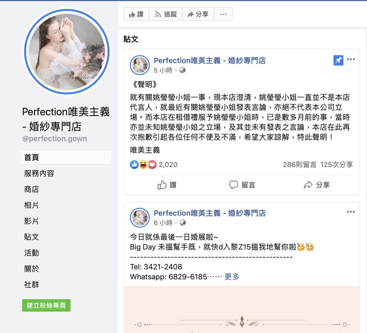 Perfection唯美主義-婚紗專門店臉書(截圖)