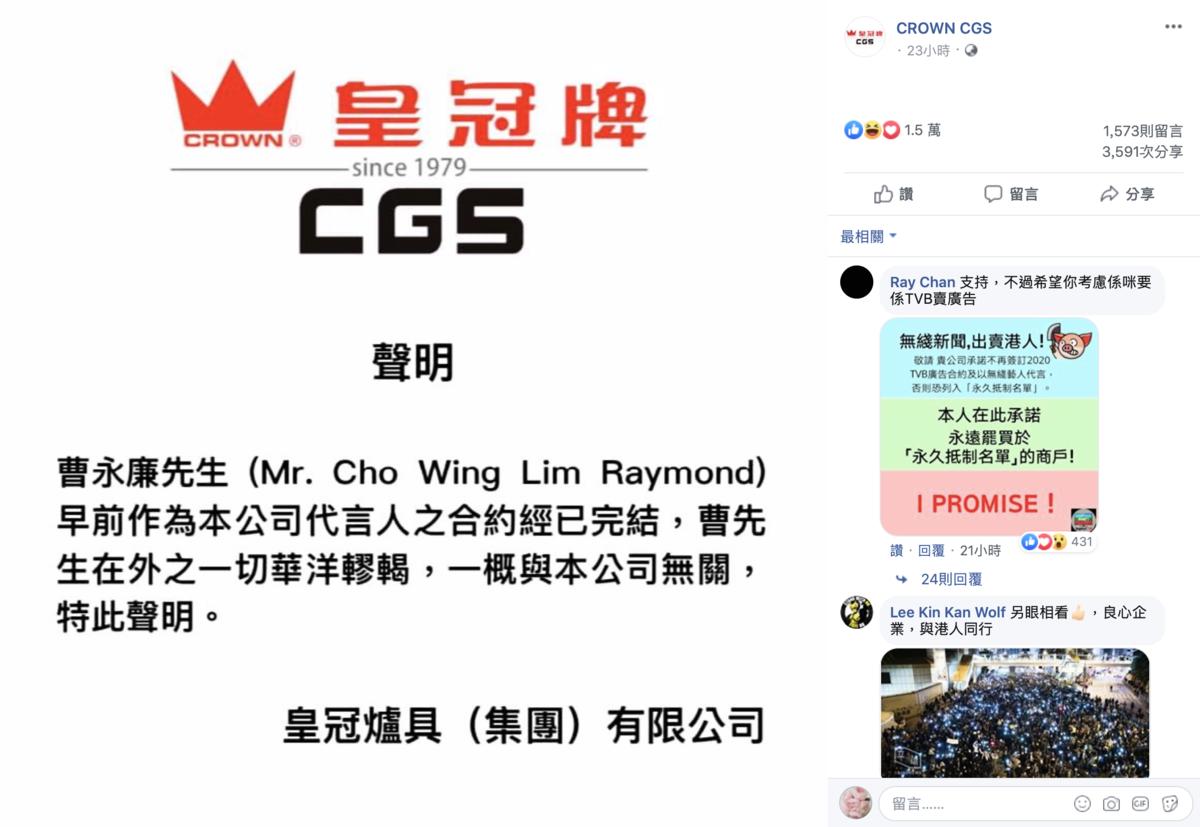 皇冠爐具(集團)臉書(截圖)