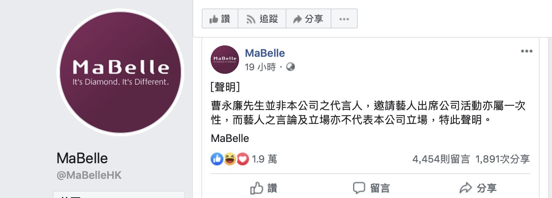 MaBelle 臉書(截圖)