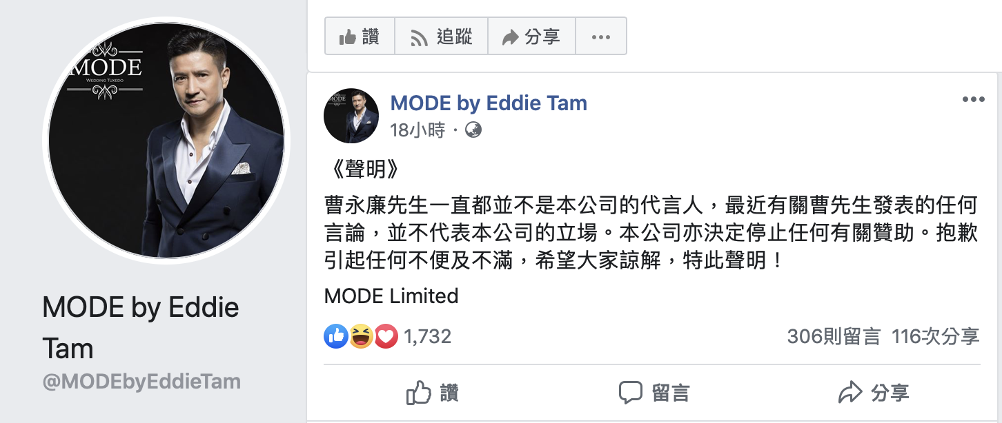 禮服店 Mode Ltd.臉書(截圖)