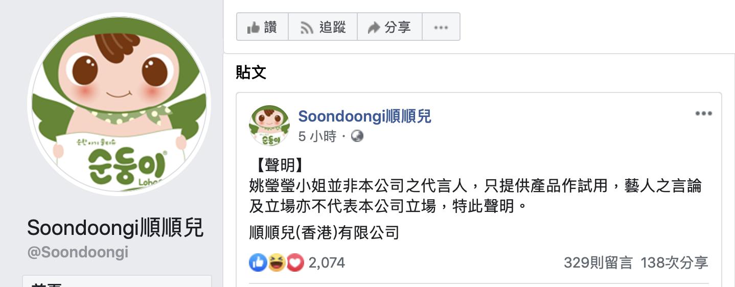 順順兒(香港)臉書(截圖)