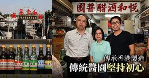 傳承香港製造 傳統醬園堅持初心