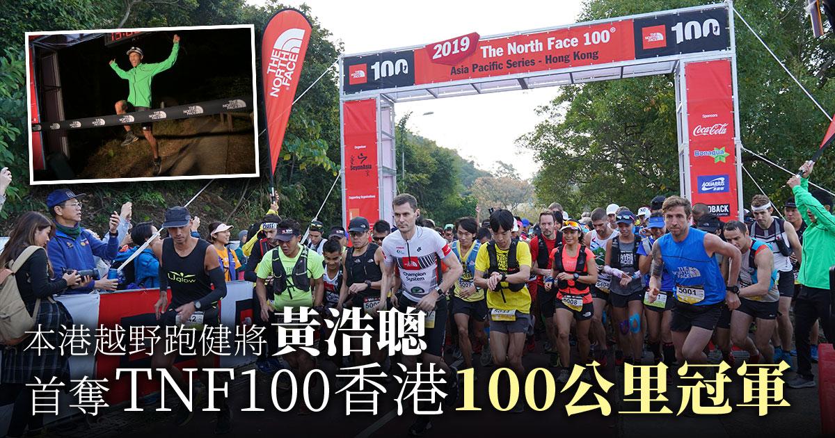 大型越野跑賽事「The North Face 100香港」於12月14至15日舉行,100公里男子組由本港越野跑健將黃浩聰奪冠。(設計圖片)