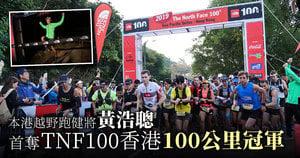 黃浩聰首奪「TNF100香港」100公里冠軍