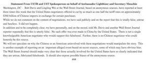 姆努欽與萊特希澤聯合發聲明:美不會減進口中國貨品關稅