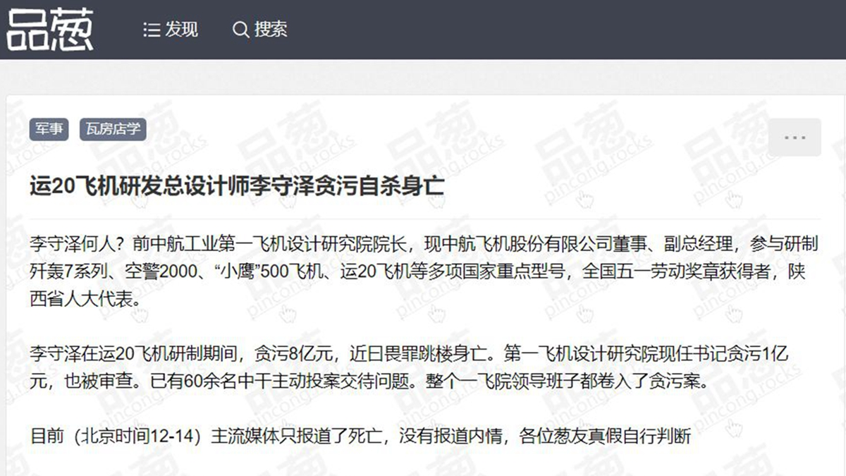 傳聞中共軍工專家李守澤貪8億跳樓亡。(品蔥網站截圖)