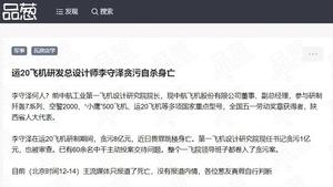 網傳:中共軍工專家李守澤貪8億跳樓亡
