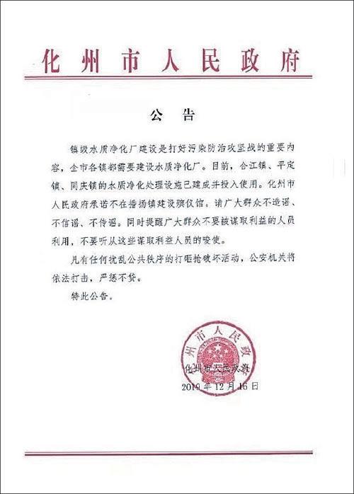 化州市政府發公告承諾不在播揚鎮建設殯儀館。(大紀元資料圖片)
