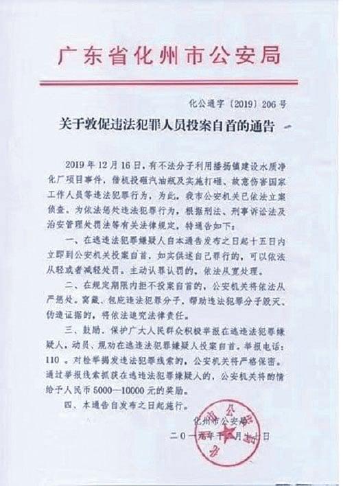 化州市公安局發通告,聲稱要對抗爭民眾實施拘捕,要秋後算賬。(大紀元資料圖片)