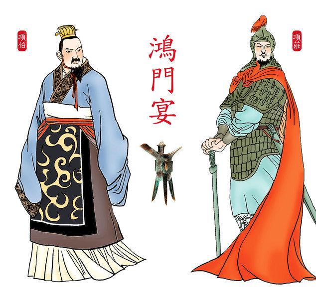 【笑談風雲】秦皇漢武 第十章 鴻門驚魂(2)