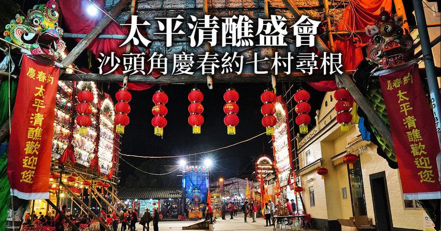 太平清醮盛會 沙頭角慶春約七村尋根