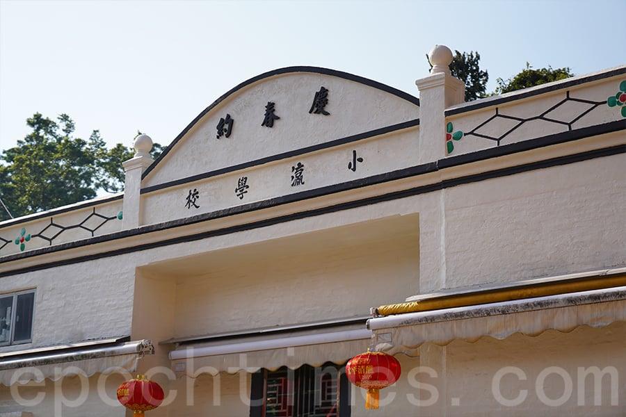 小瀛學校部份空置校舍活化為「小瀛故事館」。(陳仲明/大紀元)