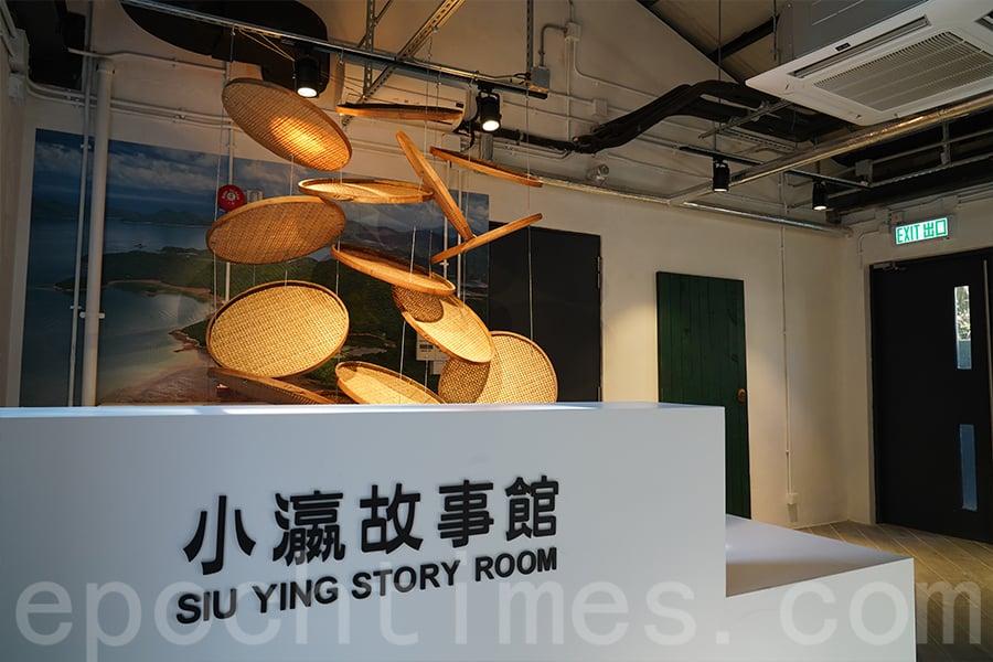 小瀛故事館在今年打醮期間啟用,記錄村落故事。(陳仲明/大紀元)