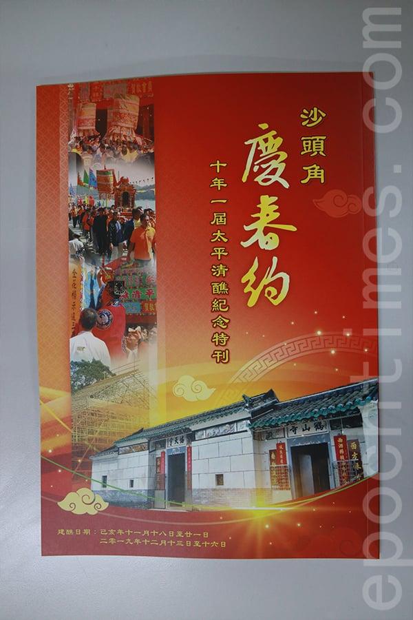 沙頭角慶春約十年一屆太平清醮紀念特刊。(陳仲明/大紀元)