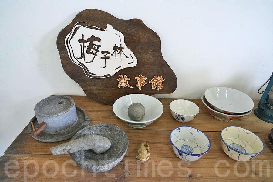 梅子林故事館內展出昔日村民使用的器具。(陳仲明/大紀元)