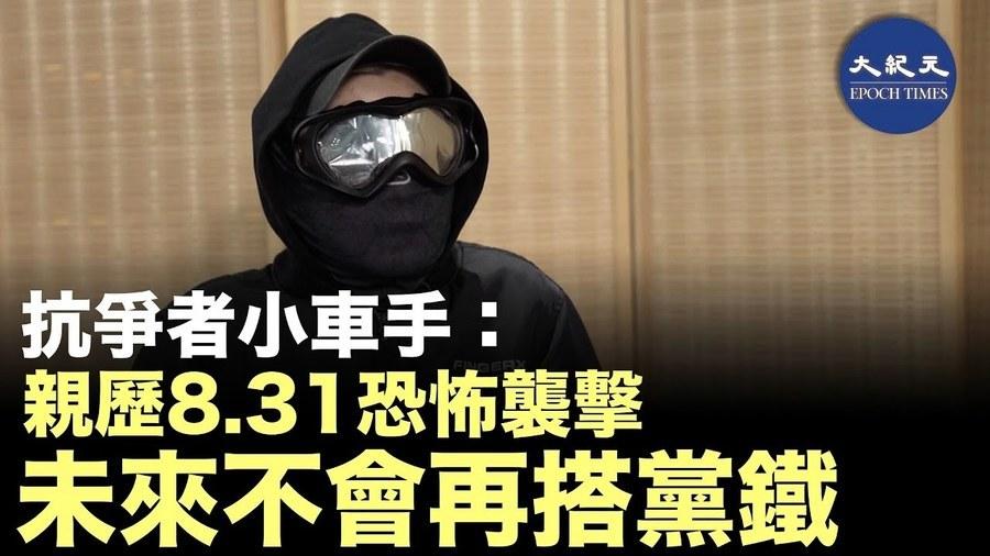 【珍言真語】專訪抗爭者小車手:親歷8.31太子站恐怖襲擊事件,警察狂打人