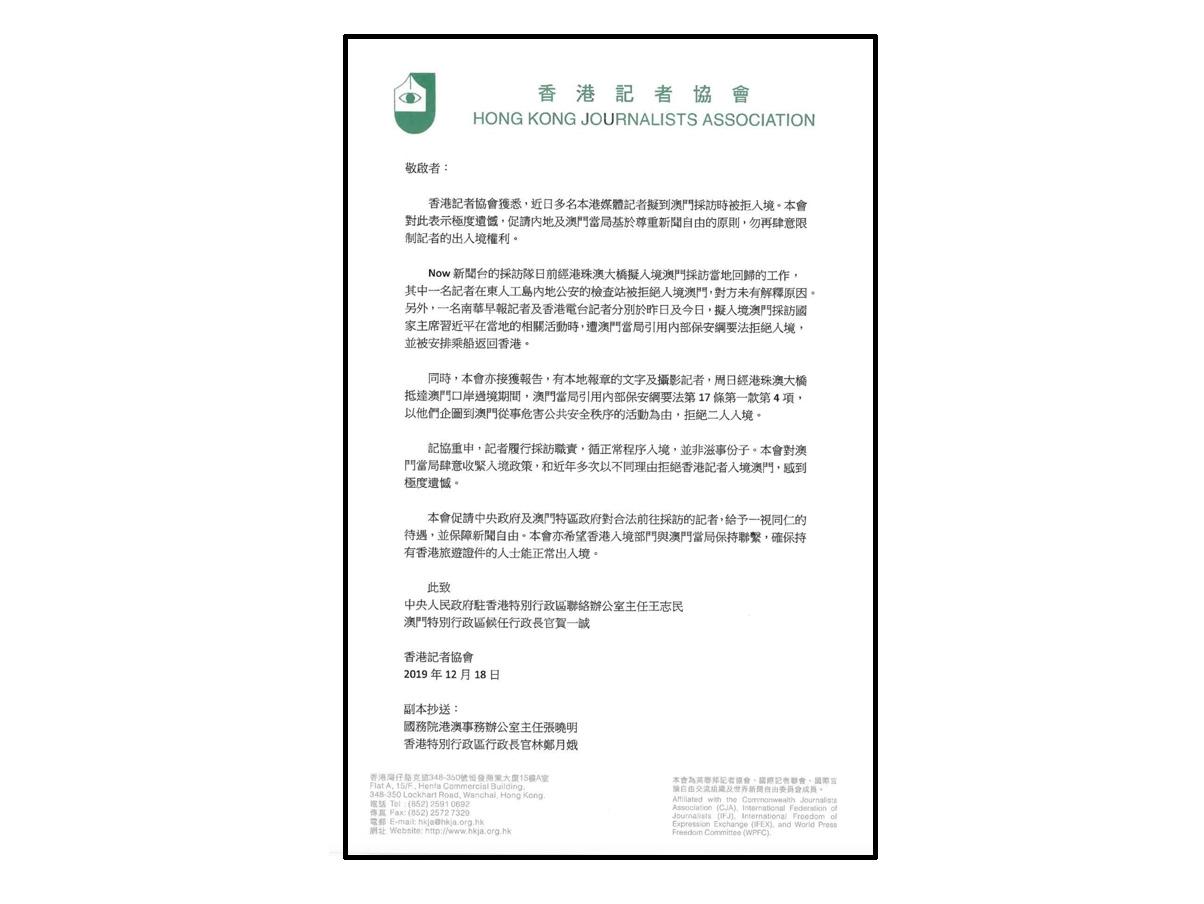 香港記者協會對澳門當局以不同理由多次拒絕香港記者往澳採訪,表示極度遺憾。(香港記者協會網站)