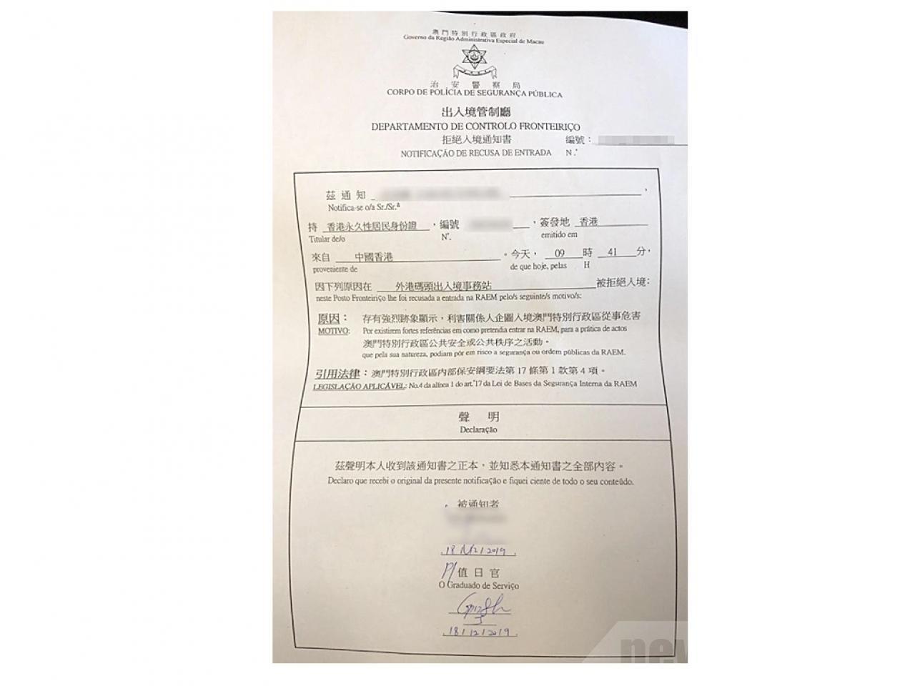 習近平訪問在即,澳門當局以「企圖到當地從事危害公共安全秩序的活動」為由,拒絕多家香港媒體記者入境。 (圖為RTHK記者拍攝書面被拒通知)