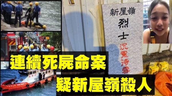 近日,一名蒙面港警在接受韓媒採訪時,披露陳彥霖浮屍案及警察強姦抗爭者等個案。(新唐人合成)