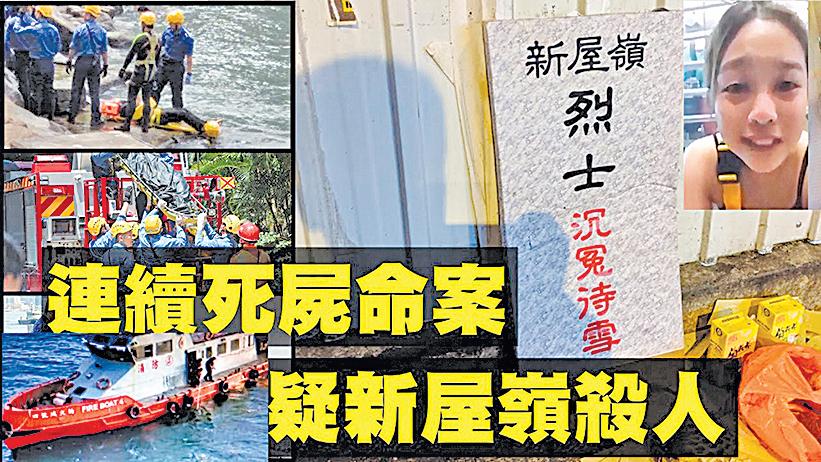 一名蒙面港警在接受韓媒採訪時,爆出多個警暴內幕,包括陳彥霖浮屍案以及警察涉嫌強姦示威者等個案。(新唐人合成圖片)
