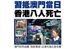 習抵澳門當日 香港八人死亡