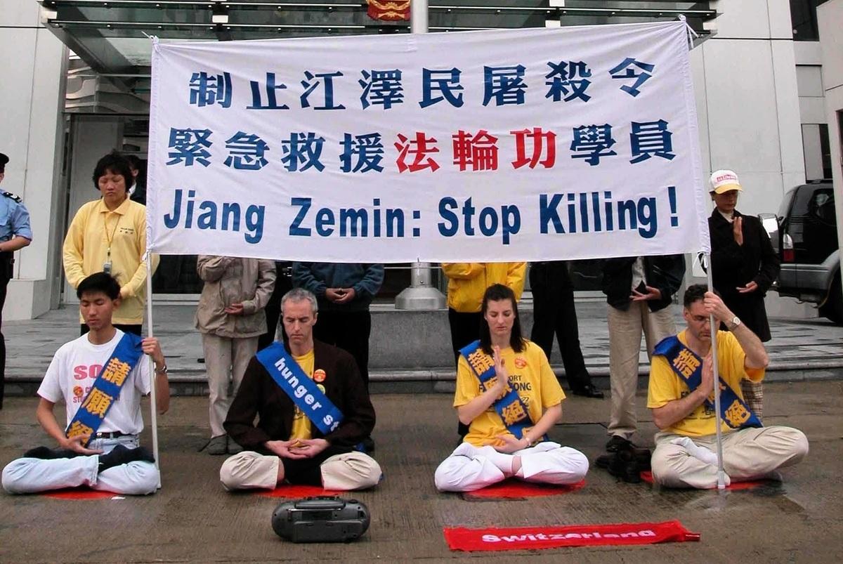 002年3月14日,包括四名瑞士人在內的16名法輪功學員今年3月14日在香港中聯辦大樓外的街邊進行和平請願。(明慧網)