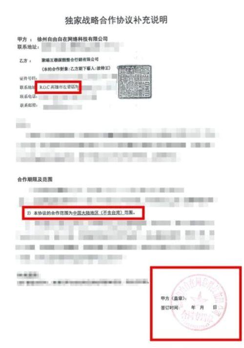 波特王與中國大陸網絡公司簽署的合作協議文本。(網絡截圖)