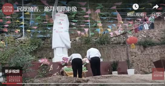 圖為「廟宇」外,有兩人帶領村民祭拜毛澤東塑像。(影片截圖)