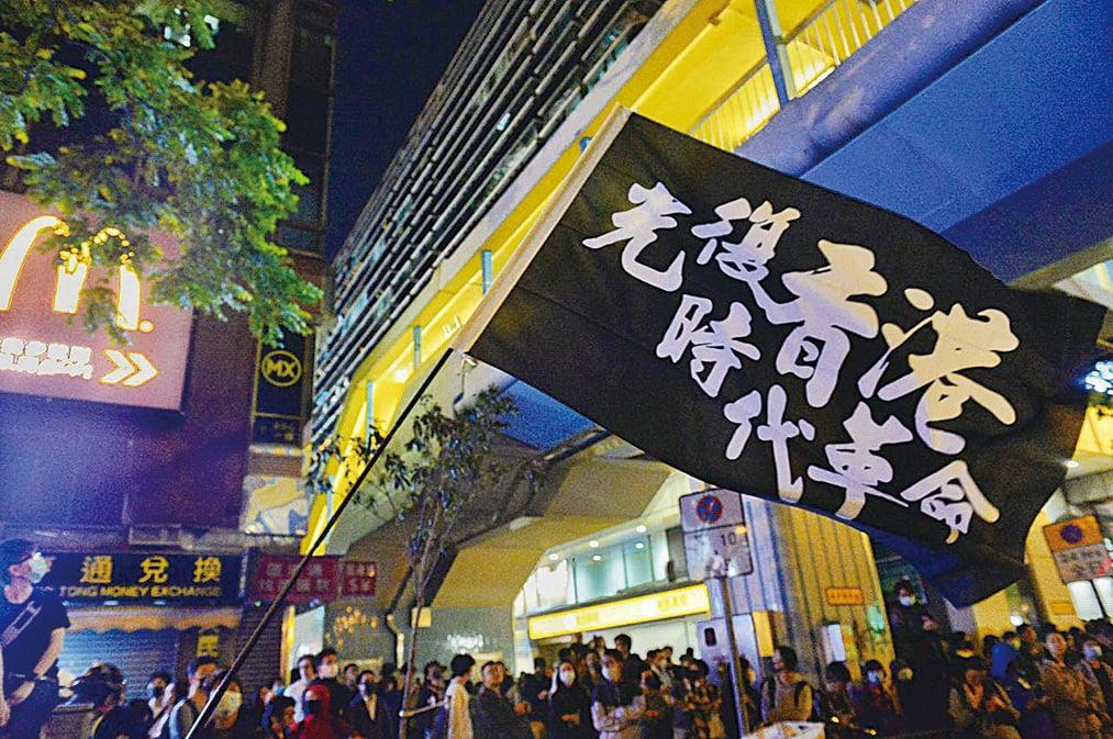時事評論員譚志強認為香港和澳門兩地政府結構和法律制度都不同。澳門是大陸法,香港是用海洋法(英美法系)。澳門人很親共,香港人很反共。香港近半年的抗爭運動讓共產黨很沒面子。圖為11月25日香港集會上高舉的抗爭旗幟。(宋碧龍/大紀元)