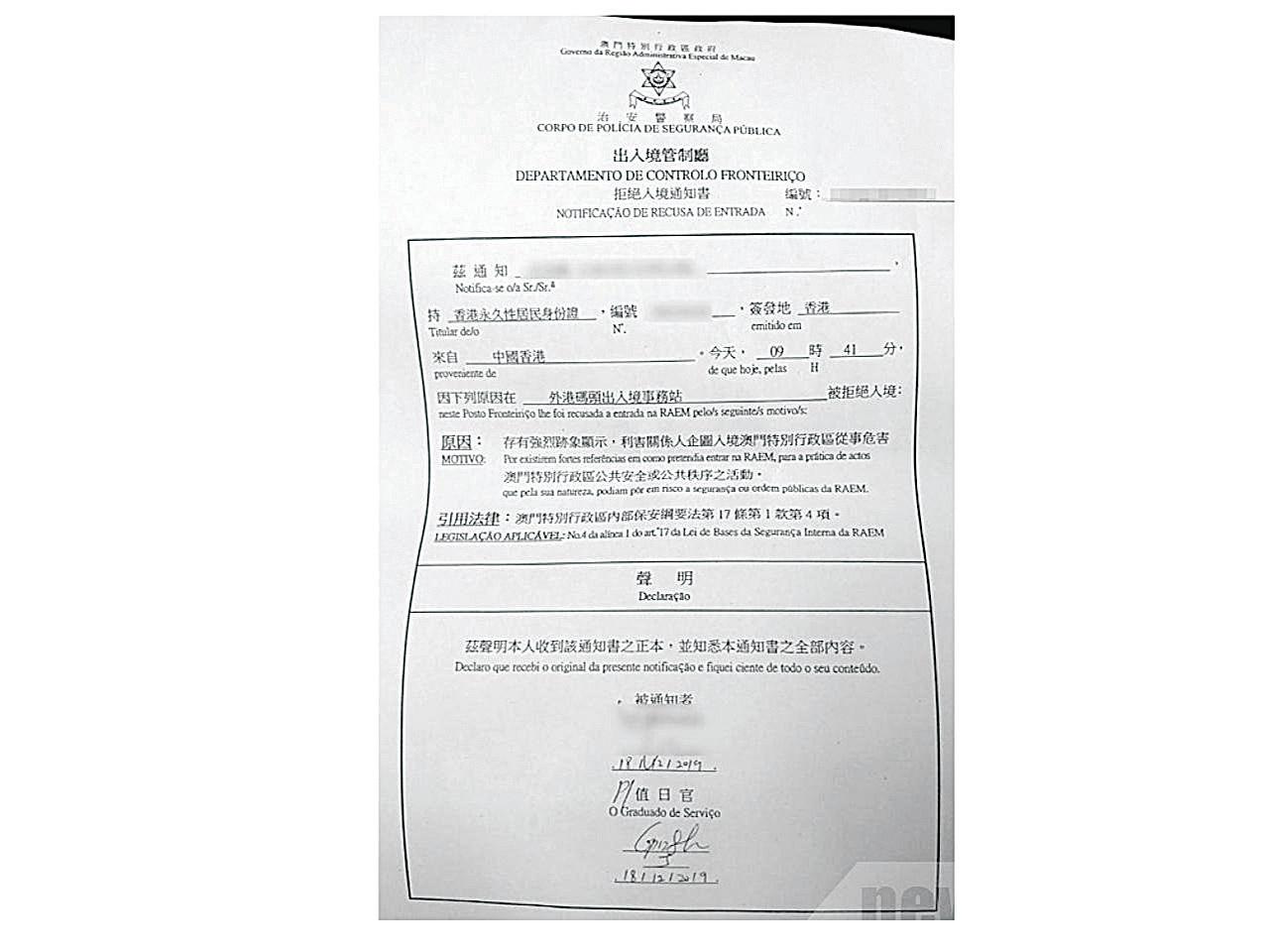 習近平訪問前,澳門當局以「企圖到當地從事危害公共安全秩序的活動」為由,拒絕多家香港媒體記者入境。 (圖為RTHK記者拍攝書面被拒通知)